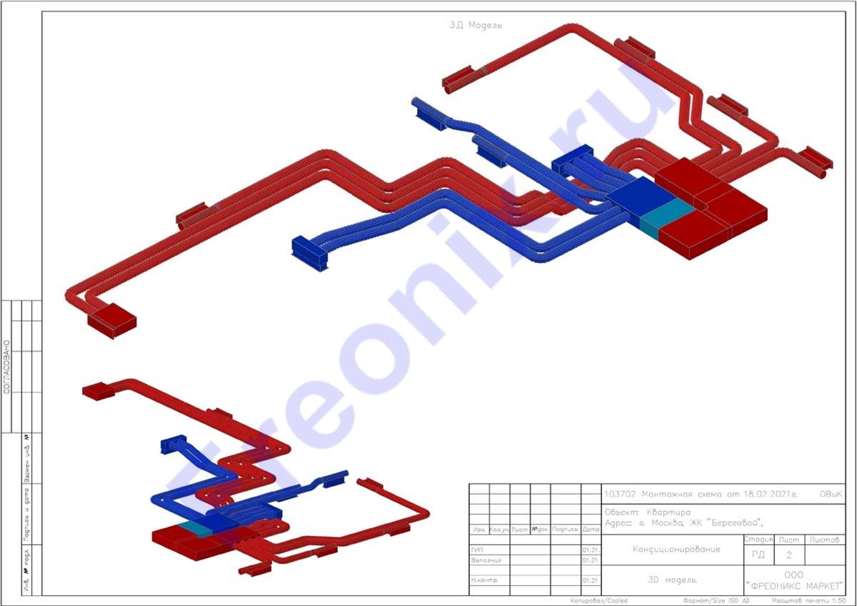заказать проектирование вентиляции и кондиционирования