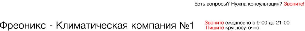 Freonix.ru